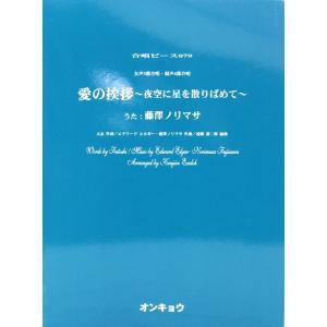 女声3部合唱・混声4部合唱 OCP.079 愛の挨拶 夜空に星を散りばめて  唄:藤澤ノリマサ オンキョウパブリッシュ