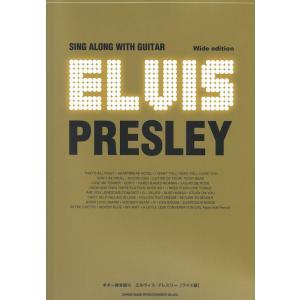 シンコーミュージックギター弾き語り エルヴィス・プレスリー ワイド版【楽譜】エルヴィス・プレスリーの...