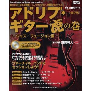 アドリブギター虎の巻 ジャズ フュージョン編 保存版 CD付...