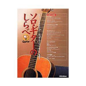 ギター1本で奏でる珠玉のスタンダード!ソロ・ギターとは、文字どおりギター1本で楽曲を弾く演奏スタイル...
