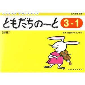 ともだちのーと 3-1 新版 ドレミ楽譜出版社