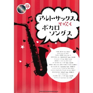アルト・サックスで吹くボカロソングス(カラオケCD付)(サクソフォーン曲集 /4997938231551)の商品画像|ナビ