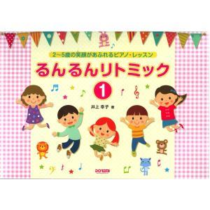 るんるんリトミック1 2〜5歳の笑顔があふれるピアノ・レッスン ドレミ楽譜出版社