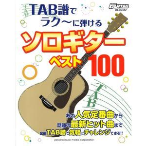 Go!Go!GUITARセレクション TAB譜でラク に弾ける ソロギターベスト100 ヤマハミュージックメディア