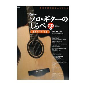 ソロ・ギターのしらべ 感涙のバラード篇 リットーミュージック