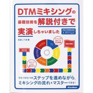 DTMミキシングの基礎技術を解説付きで実演しちゃいました リットーミュージック