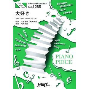 PP1285 大好き 大原櫻子 ピアノピース フェアリー