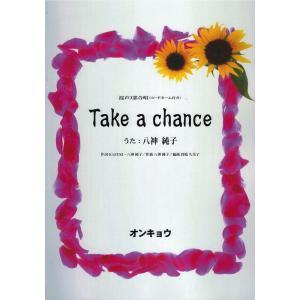 混声3部合唱 Take a chance オンキョウパブリッシュ