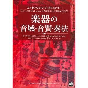 エッセンシャル・ディクショナリー 楽器の音域・音質・奏法 ヤ...