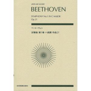 ゼンオンスコア ベートーヴェン 交響曲第1番 ハ長調 作品21 全音楽譜出版社