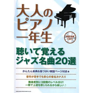 大人のピアノ一年生 聴いて覚えるジャズ名曲20選 模範演奏C...