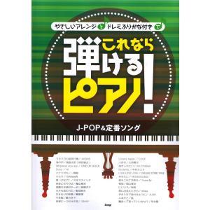 やさしいアレンジとドレミふりがな付きで これなら弾けるピアノ! J-POP&定番ソング ケイエムピー