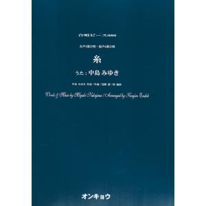 女声3部合唱・混声4部合唱 OCP.080 糸 中島みゆき オンキョウパブリッシュ