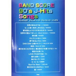 バンドスコア 90's J-Hits Songs ケイエムピー
