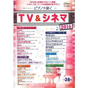ヤマハミュージックメディアピアノで弾く TV&シネマ2016 【楽譜】月刊ピアノ 2016年9月号増...