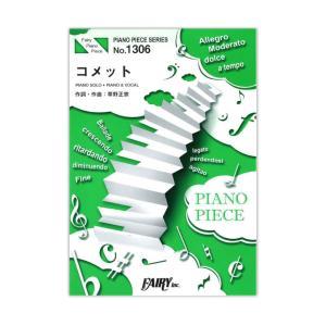 PP1306 コメット スピッツ ピアノピース フェアリー