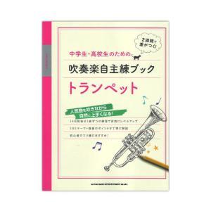 中学生・高校生のための吹奏楽自主練ブック トランペット シンコーミュージック|chuya-online.com