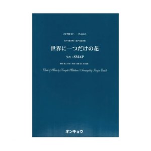 女声3部合唱 混声4部合唱 OCP.083 世界に一つだけの花 SMAP オンキョウパブリッシュ