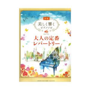 美しく響くピアノソロ 初級 大人の定番レパートリー ヤマハミ...