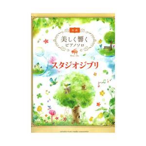 美しく響くピアノソロ 初級 スタジオジブリ ヤマハミュージックメディア chuya-online