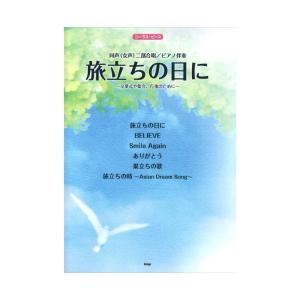 ケイエムピーC-007 同声(女声)合唱 ピアノ伴奏 旅立ちの日に 卒業式や集会、行事のために 【楽...