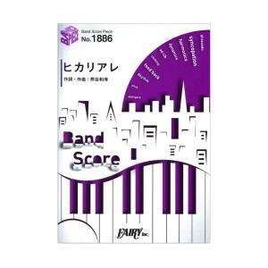 BP1886 バンドスコア ヒカリアレ/BURNOUT SY...
