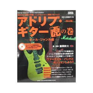 アドリブギター虎の巻 オール・ジャンル編  保存版 CD付 シンコーミュージック