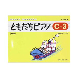 リトミック・ソルフェージュ ともだちピアノ C-3 新版 ドレミ楽譜出版社