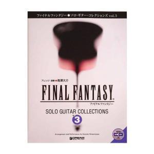 ファイナルファンタジー ソロ・ギター・コレクションズ vol...