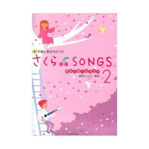 卒園と旅立ちのうた さくら♪SONGS 2  きみとぼくのラララ  全音楽譜出版社