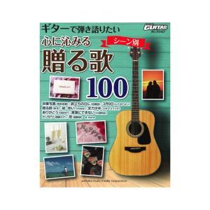 ギターで弾き語りたい シーン別 心に沁みる贈る歌100 ヤマハミュージックメディア
