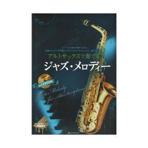 ピアノ伴奏譜&カラオケCD付 アルトサックスで奏でるジャズ・メロディー 全音楽譜出版社