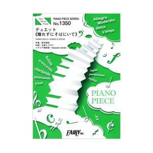 PP1350 デュエット 離れずにそばにいて Tenor:工藤和真Soprano:松原凛子 ピアノピース フェアリーの商品画像