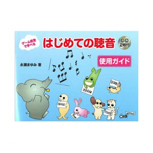 ゲーム感覚で学べる はじめての聴音 使用ガイド CD2枚付き ヤマハミュージックメディア