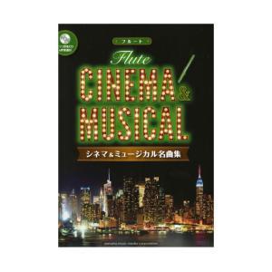 フルート シネマ&ミュージカル名曲集 ピアノ伴奏CD&伴奏譜付 ヤマハミュージックメディア