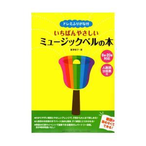 ドレミふりがな付 いちばんやさしいミュージックベルの本  ヤマハミュージックメディア chuya-online.com