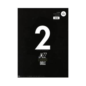 ジャズ・スタンダード・バイブル2 改訂版 リットーミュージック