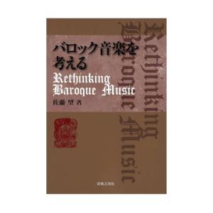音楽之友社バロック音楽を考える Rethinking Baroque Music【音楽書】過去の音楽...