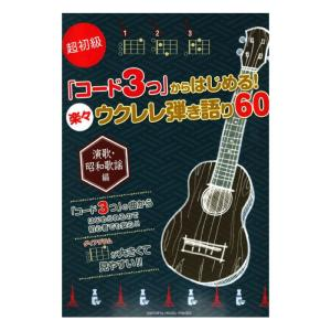 ヤマハミュージックメディア超初級 「コード3つ」からはじめる! 楽々ウクレレ弾き語り60 【楽譜】