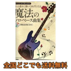 ベース1本で楽しめる!! きっと誰かに弾いてあげたくなる 魔法のソロベース曲集 模範演奏CD付 ドレミ楽譜出版社 chuya-online