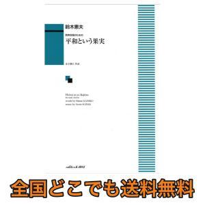 鈴木憲夫 男声合唱のための 平和という果実 カワイ出版