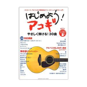 はじめよう!アコギ CD付 ヤマハミュージックメディア