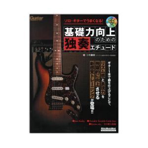 ソロギターでうまくなる!基礎力向上のための独奏エチュード リ...