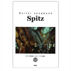 スピッツ結成30周年記念のアルバム、「Spitz CYCLE HIT 1991-2017〜Spitz...