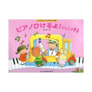 ピアノひけるよ! ジュニア 2 ドレミ楽譜出版社の商品画像
