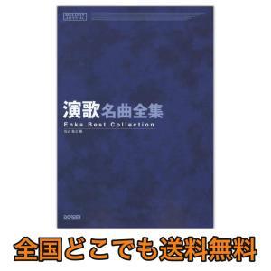 演歌名曲全集 メロディージョイフル ドレミ楽譜出版社