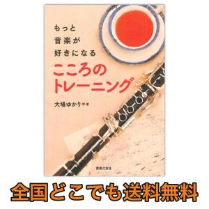 もっと音楽が好きになる こころのトレーニング ...の関連商品2