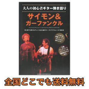 大人の初心者ギター弾き語り サイモン&ガーファンクル シンコ...