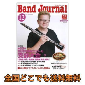 Band Journal 2017年12月号 ...の関連商品1