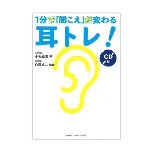 1分で「聞こえ」が変わる耳トレ! CD付 ヤマハミュージックメディア